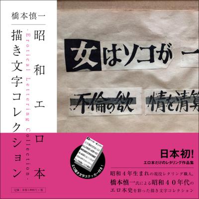 橋本慎一「昭和エロ本 描き文字コレクション」