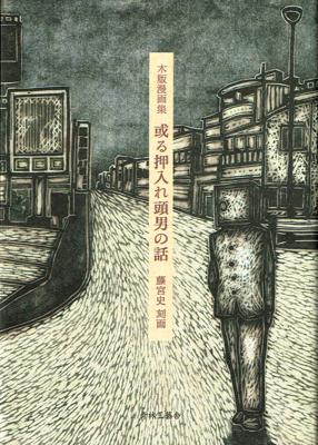 藤宮史 木版漫画集「或る押入れ頭男の話」