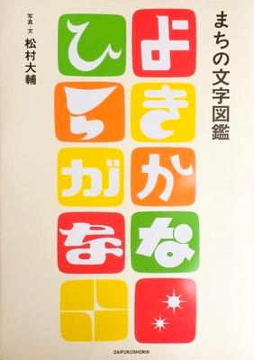 松村大輔「まちの文字図鑑 よきかなひらがな」