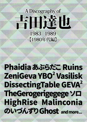 A Discography of 吉田達也