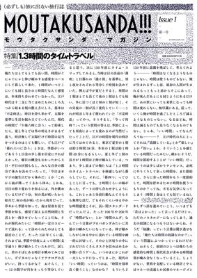 MOUTAKUSANDA magazine ISSUE 1