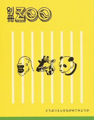 別冊ZOO