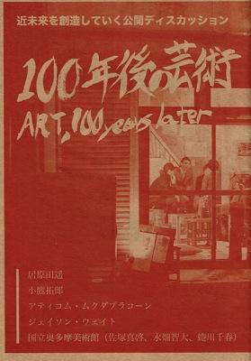 100年後の芸術