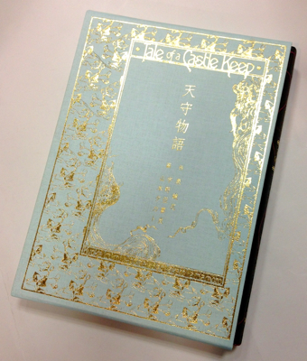 宇野亞喜良x山本タカト『天守物語』