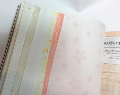 デザインのひきだし29 和紙