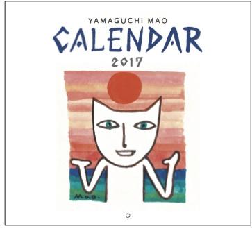山口マオ 壁掛けカレンダー2017