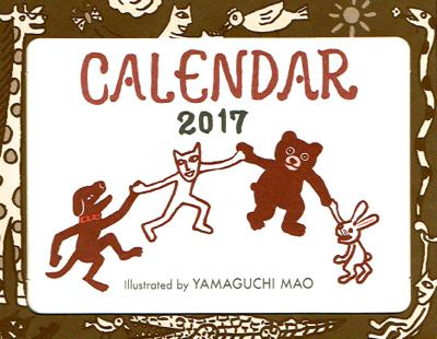 山口マオ 2017卓上カレンダー