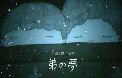 外山光男「弟の夢」