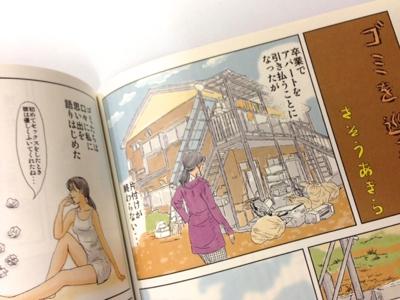 ゴミ GOMI vol.3