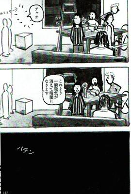 机上研究会第二回講演【演劇】