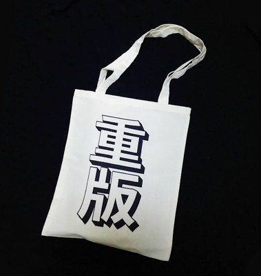 BOOK LOVERS TOTE BAG「重版」