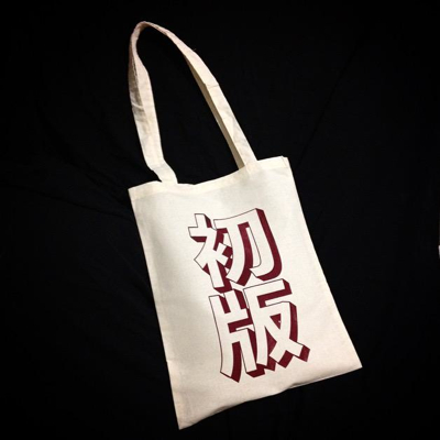 BOOK LOVERS TOTE BAG「初版」