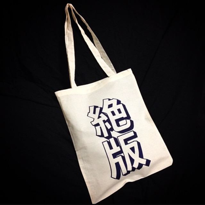 BOOK LOVERS TOTE BAG「絶版」