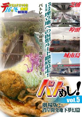 デウスエクスマキな食堂16年冬号特別号「パトめし! vol.5」劇場版2・湾岸開発地下夢幻篇」