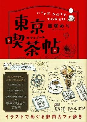 飯塚めり「東京喫茶帖 カフェノート」