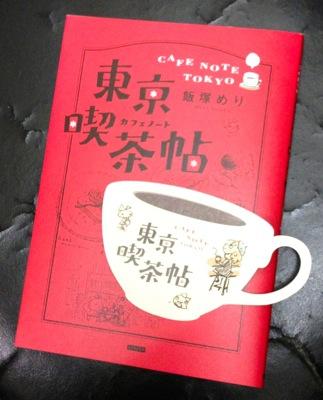 cafemonsterbookmark400