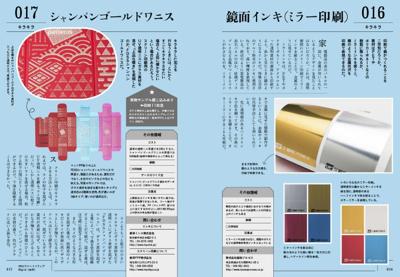 デザインのひきだし30 新しい特殊印刷加工の教科書