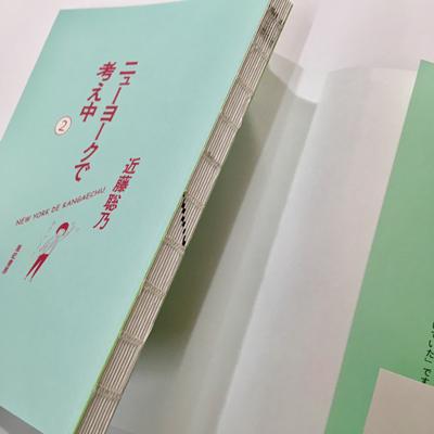 Welcome to TACO ché - ようこそタコシェへ –近藤聡乃「ニューヨークで考え中 2」